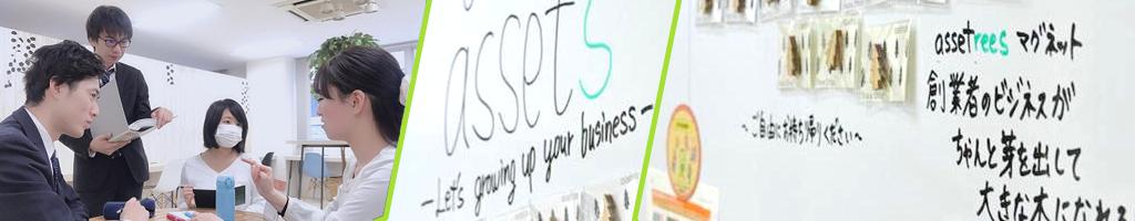 税理士法人ASSETS 私たちは、税務や会計業務、資産形成計画などをお客さまの状況やご相談内容に応じてきめ細かくサポートする専門家集団です。