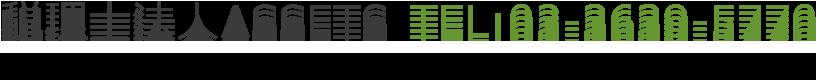 税理士法人ASSETS 〒103-0013  東京都中央区日本橋人形町1-2-12 元林ビル4F TEL:03-3639-5770